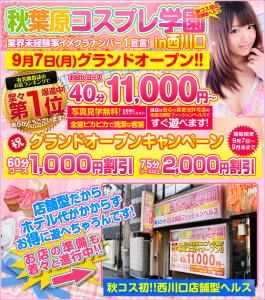 aki_nisikawaguchi_750-850