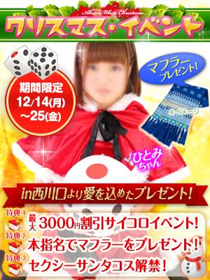 クリスマスイベント_300-400