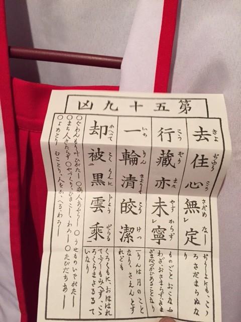 西川口風俗コスプレ通信~僕とおみくじとハイブリットヘルス~
