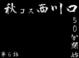 西川口風俗コスプレ通信~コスコスプレプレ ケンコバさん!!~