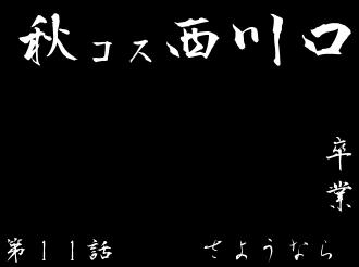 西川口風俗コスプレ通信~営業時間~