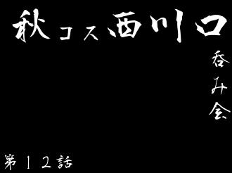西川口風俗コスプレ通信~ダメだぁ~違うんだよ~