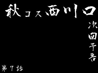 西川口風俗コスプレ通信~『次回予告』 恥感(痴漢)を楽しむには!?~