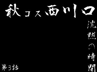西川口風俗コスプレ通信~榎田くん!!女の子の紹介頼むよ!!~