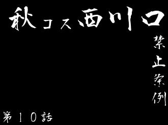 西川口風俗コスプレ通信~本日、バニーコス最終日!!~