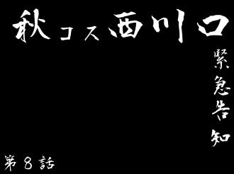 西川口風俗コスプレ通信~た・たいへんだ~本日体験デビューなんです~
