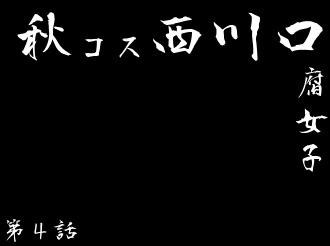西川口風俗コスプレ通信~問題発生!?至急西コスへ集合!!~