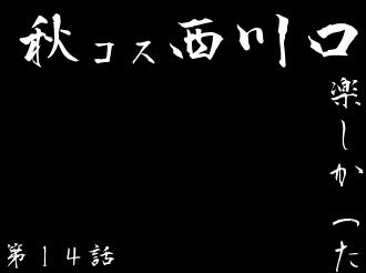 西川口風俗コスプレ通信~~