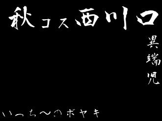 西川口風俗コスプレ通信 いっち~の珍道中~二日酔いだけど何か?~