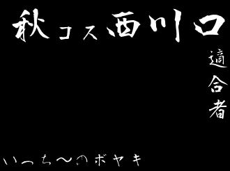 西川口風俗コスプレ通信~あれ!?今日って仕事だっけ!?~