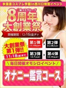 15_秋コスin西川口8周年個別(300-400)