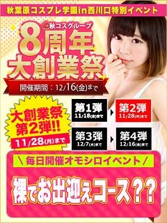 15_秋コスin西川口8周年個別390-520(240-360)-2nd