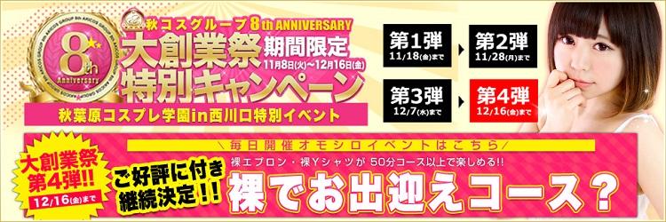 15_秋コスin西川口8周年個別750-250