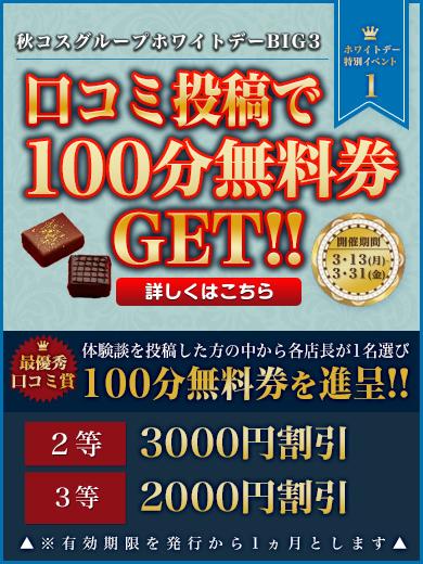 ホワイトデーイベント口コミ390x520(300x400)