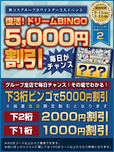 390x520ホワイトデーイベント第3弾ービンゴ