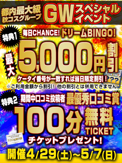 GWイベント2_390-520