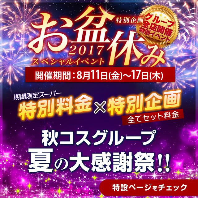 お盆2017_全店告知__640-640