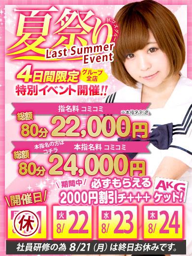 夏祭り_西コス390-520