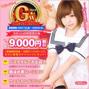 【GWイベント】_西コス_640-640
