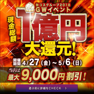 【GW2018】_9000円_640-640