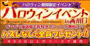 476-245西コスハロウィン2018(ぴゅあらば)