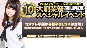 02_西コス_10周年イベント_1920-1080