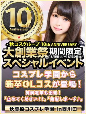 02_西コス_10周年イベント_480-640