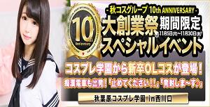 02_西コス_10周年イベント_968-323