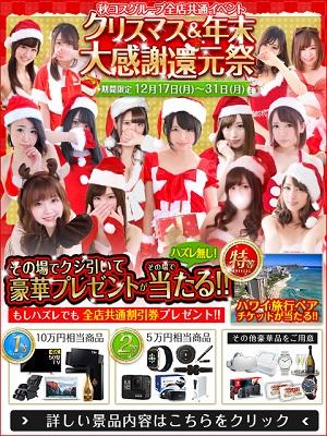 2018クリスマスイベント480-640