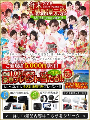 2018年末合同480-640(秋コス・秋ラブ・品ラブ・くちゅ・西コス・上野セカラバ)