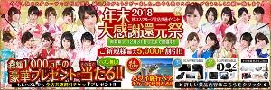 2018年末合同968-323(秋コス・秋ラブ・品ラブ・くちゅ・西コス・上野セカラバ)