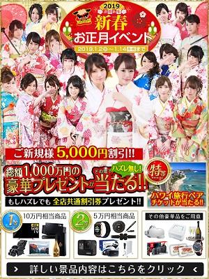 2019年新春合同480-640(秋コス・秋ラブ・品ラブ・くちゅ・西コス・上野セカラバ)