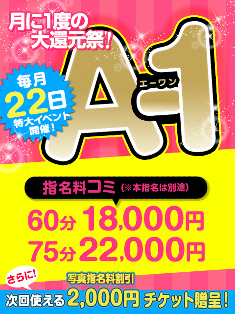 【予告】月イチ激アツイベントA-1まであと10日!