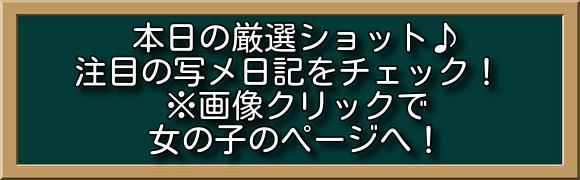 2/13(木)秋コス西川口☆本日の厳選写メ日報