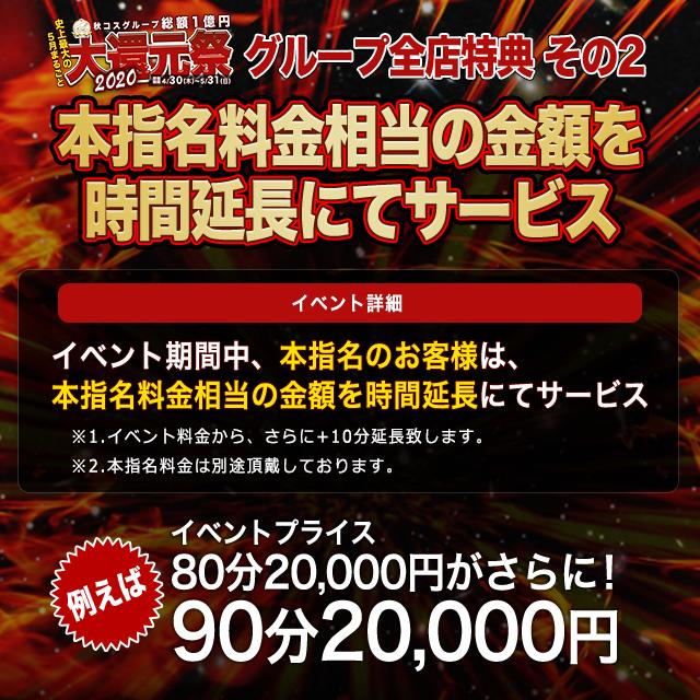 詳細バナー(本指延長)640-640