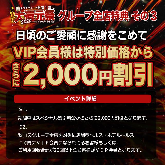詳細バナー(VIP会員)640-640