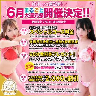 6月大還元祭(ピンク)640-640