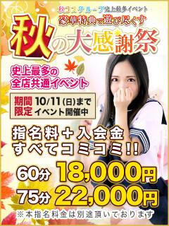特別価格_秋コス_西川口_480-640
