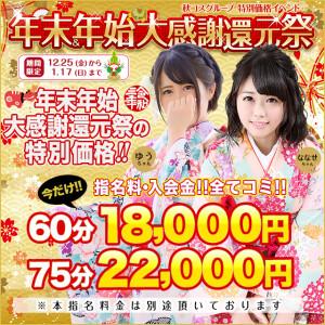 年末年始_特別価格640-640_秋コスin西川口
