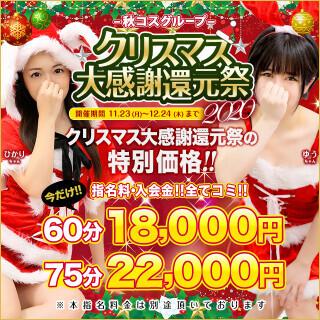 Xmas特別価格640-640_秋コスin西川口