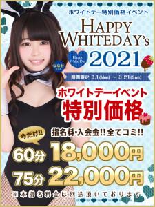 ホワイトデー2021_特別価格_秋コスin西川口 480-640