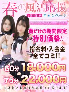 480-640_春の風活_特別価格 秋コスin西川口