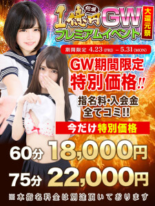 480-640_GW_特別価格秋コスin西川口