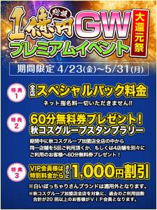 GWイベント_480‐640