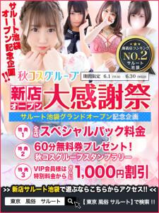 新店OPEN大感謝祭480-640