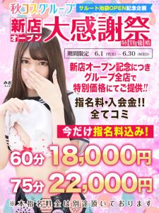 480-640_新店OPEN大感謝祭_特別価格秋コスin西川口